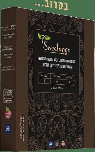פודינג שוקולד של סוויטאנגו